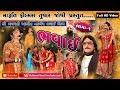 Bhavai, Natak Vir Mangada Valo, Bhag 1, (karjala)shree Bhagwati Ashrit Naklang Bhavai Mandal,