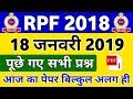 RPF Constable 18 January Asked Question In Hindi || RPF Exam 2018 Asked Question