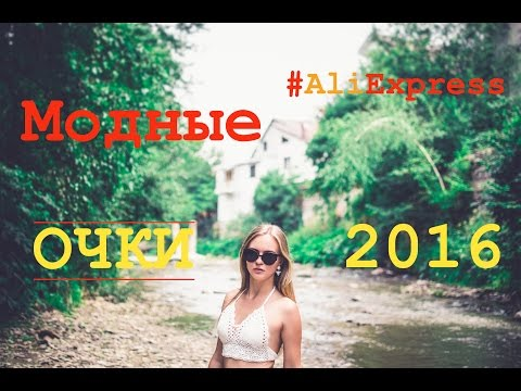 Модные очки с Aliexpress 2016. Часть 1. Покупки на Aliexpress. Обзор.