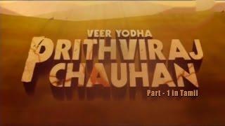 Veer Yodha Prithviraj Chauhan - Part 1 - Tamil