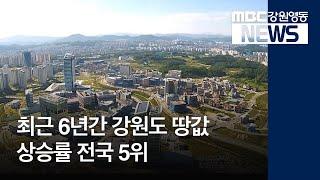 R)동계올림픽,교통망 확충지 땅값 많이 올랐다