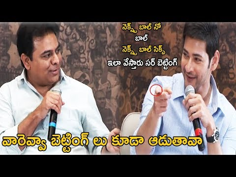 KTR And Mahesh Babu Funny Conversation About Rummy And IPL Betting | Telugu Entertainmement TV