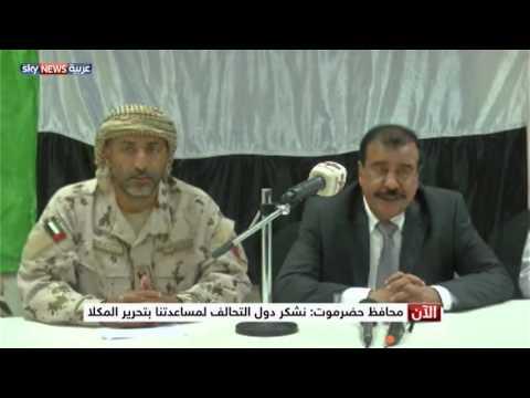 فيديو: محافظ حضرموت: نتعهد باستكمال المعركة العسكرية بمعركة بناء وتجديد وإصلاح