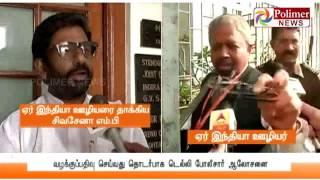Shiv Sena MP Ravindra Gaikwad assaults Air India Staff for not providing First class | Polimer News