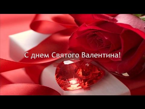 Музыкальное поздравление валентину