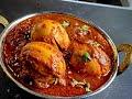 പെട്ടന്ന് ഉണ്ടാക്കാം ഒരു മുട്ട കറി ചപ്പാത്തിക്കും ചോറിനും ദോശക്കും || Easy Egg Curry