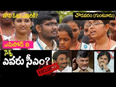 Episode 8: Who Is Next AP CM? Pawan Kalyan? Chandrababu? YS Jagan? Guntur Student Talk