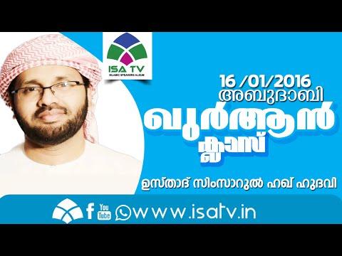 Abu Dhabi Qur'an Class(16/1/2016) by Simsarul Haq Hudawi