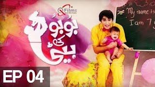 Bubu Ki Beti Episode 4 | Aplus