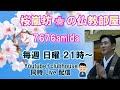 5月2日(日) 21時~「桜嵐坊🌸の仏教部屋」桜嵐坊に聞こう!