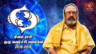 Meena Rasi Guru Peyarchi Palangal 2018 – 2019 | Tamil Astrology | http://festyy.com/wXTvtSNettv4u
