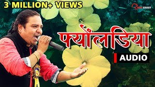 download lagu Fyonladiya Full  By Kishan Mahipal  Latest Garhwali gratis