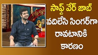 Reason To Quit My Software Job and Enter Into Music Field - Singer Anudeep Dev || Kalakshetram