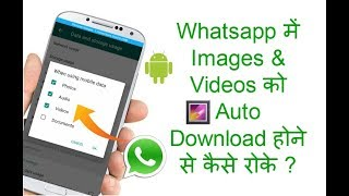 How to Stop Whatsapp to Auto Download Videos & Photos When using WIFIi and Mobile Data