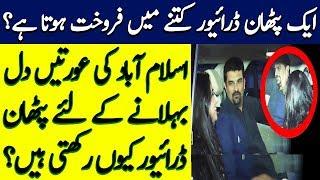 Islamabad Bus Terminal Report   Pathan Story In Urdu   Playback Studio
