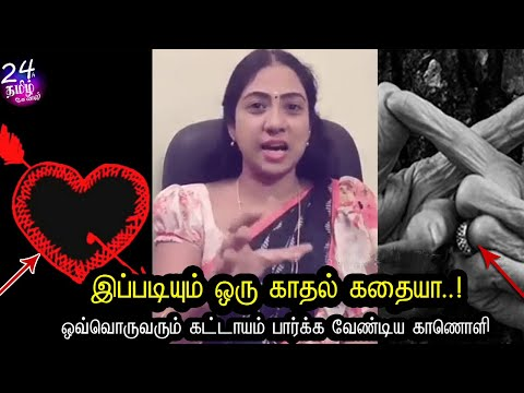 கனவன் மனைவி காதல்னா ,இப்படி இருக்கனும் || husband wife love tips  in tamil || Ashalenin videos|| thumbnail