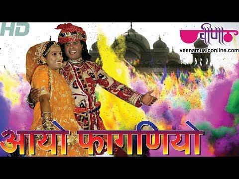 Aayo Faganiyo | The Most Entertaining Original Rajasthani (Shekhawati...