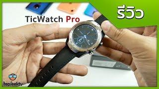 Review TicWatch Pro นาฬิกา Android Wear ที่ดีที่สุดตัวนึงในตอนนี้