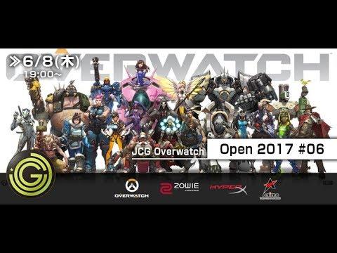 【JCG OW】国内最大級ゲーム大会! JCG Overwatch(PC) Open 2017 #06