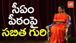 Congress Former Minister Sabitha Indra Reddy Strategy for CM Post in Earlier Elections |  YOYO TV