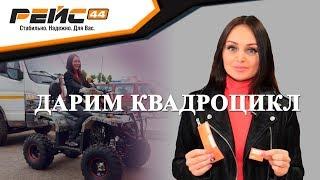 """Как получить квадроцикл бесплатно? """"Рейс 44"""" и ООО """"Актив"""" проводят щедрую акцию в Костроме"""