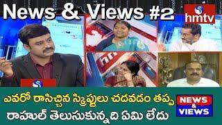 Debate On Rahul Gandhi Speech in Telangana Tour | News and Views #2 | hmtv