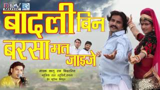 KALURAM BIKHARNIYA बरसात का सुपरहिट सांग - Badali Bin Baras Mat Jaijo | Rajasthani New Song