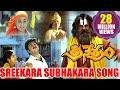 download lagu      Trinetram Songs - Sreekara Subhakara - Raasi, Sijju, Sindu    gratis