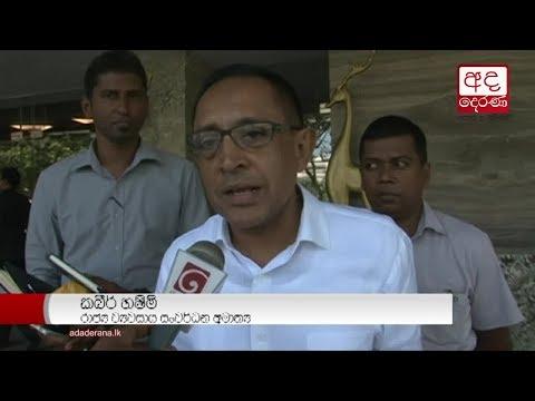 srilankan board memb|eng