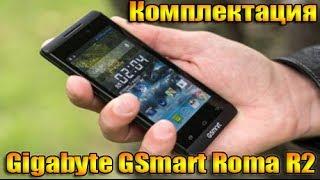 Gigabyte GSmart Roma R2 - Распаковка Комплектация и Первое впечатление