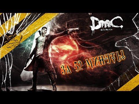 DmC: Devil May Cry 5 - За 52 минуты [Нарезка]