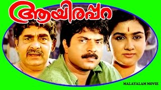 Aayirappara | Malayalam Super Hit Full Movie | Mammootty & Urvashi