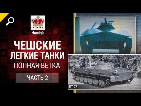 Чешская ветка ЛТ -  Часть 2 - Будь готов! - от Homish [World of Tanks]