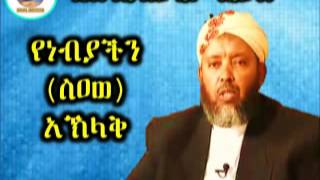 የነብያችን (ስዐወ)  አኽላቅ   Sheikh Ibrahim Siraj
