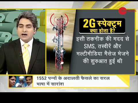 DNA: Analysis of  2G spectrum case judgement