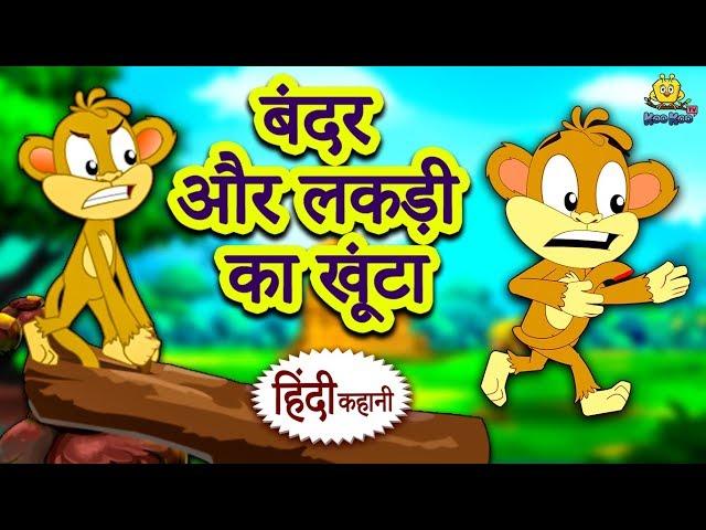 аааа аа аааа аа ааааа - Hindi Kahaniya for Kids  Stories for Kids  Moral Stories for Kids