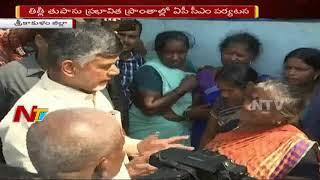 CM Chandrababu Inspects Titli Cyclone Affected Villages in Srikakulam - NTV - netivaarthalu.com