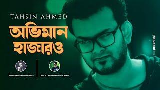 Oviman Hazaro (অভিমান হাজারও) |Lyrics : AnwarHossainAdOr | Drama themeSong by Tahsin Ahmed