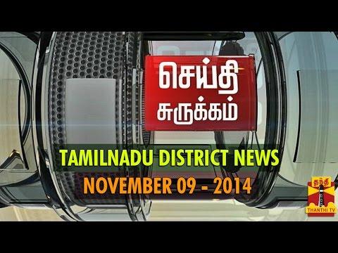 Seithi Surukkam - Tamilnadu District News In Brief (9 11 14) - Thanthi Tv video