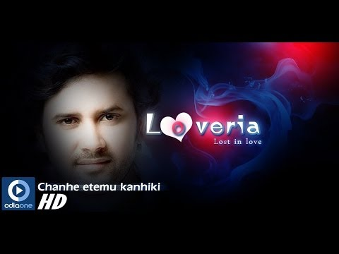 Loveria | Romantic Album | Chahe Mu Tate | Javed Ali | Latest...