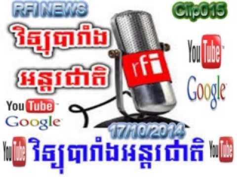 Radio France International RFI Khmer Archive - Khmer RFI Record NEWS  17/10/2014 clip015