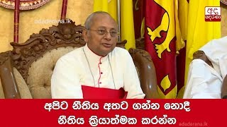 Enforce law properly; don't let us take law into our hands - Cardinal