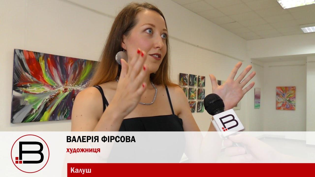 У Калуші презентували роботи Валерії Фірсової, яка не чекає натхнення