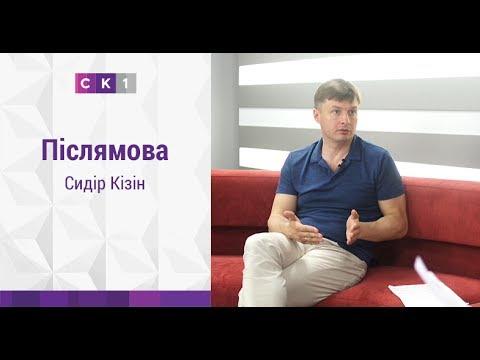 Післямова: Сидір Кізін