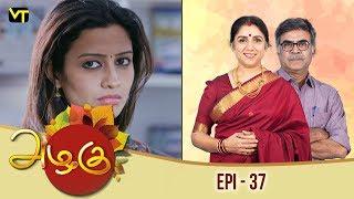 Azhagu - அழகு -Tamil Serial | Episode 37 | Revathy | Sun TV | Vision Time