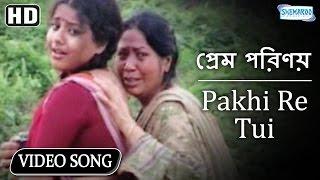 Pakhi Re Tui (HD) - Prem Parinoy Song - Superhit Bengali Movie
