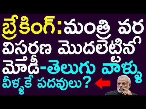 Modi Begun Cabinet Reshuffle 2018 Does Telugu MP'S Get Ministry | Taja30