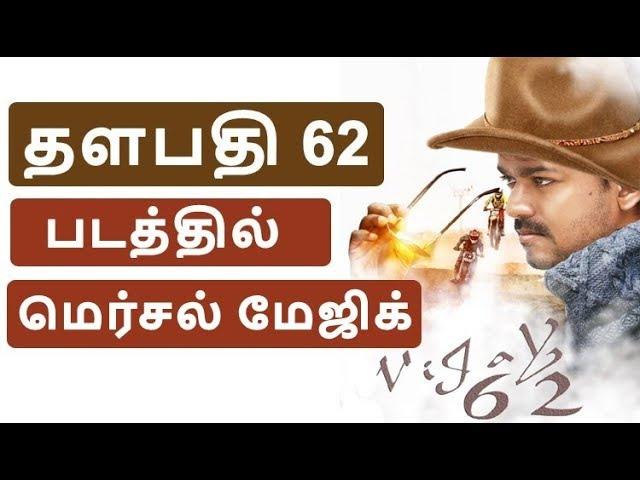 தளபதி62 படத்தில் மெர்சல் மேஜிக்| Vijay62| Vijay Latest | Thalapathy62| Tamil Latest News|Viswasam