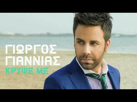 GIORGOS GIANNIAS - KRIPSE ME | OFFICIAL Audio Release HD [NEW] (+LYRICS)