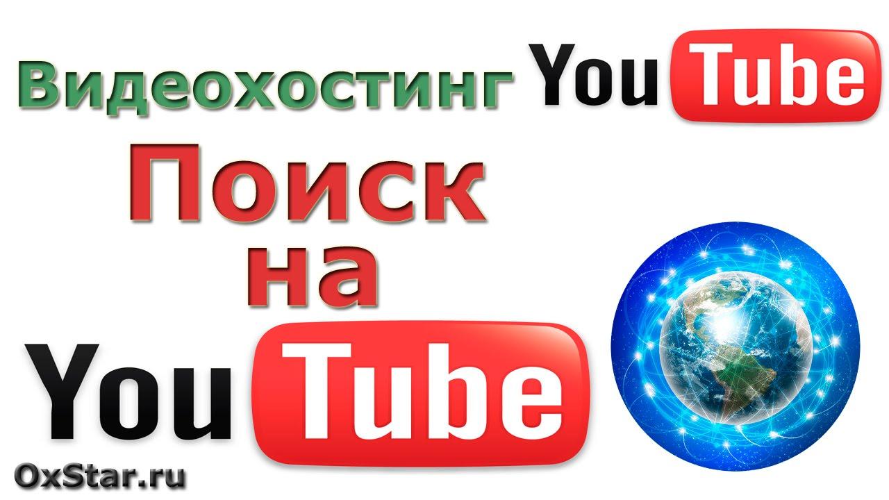 Поиск на YouTube. Как искать на YouTube. Фильтры поиска на YouTube ...